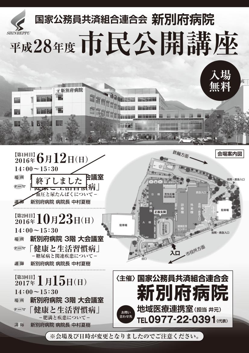チラシパック-新別府病院4校.jpg