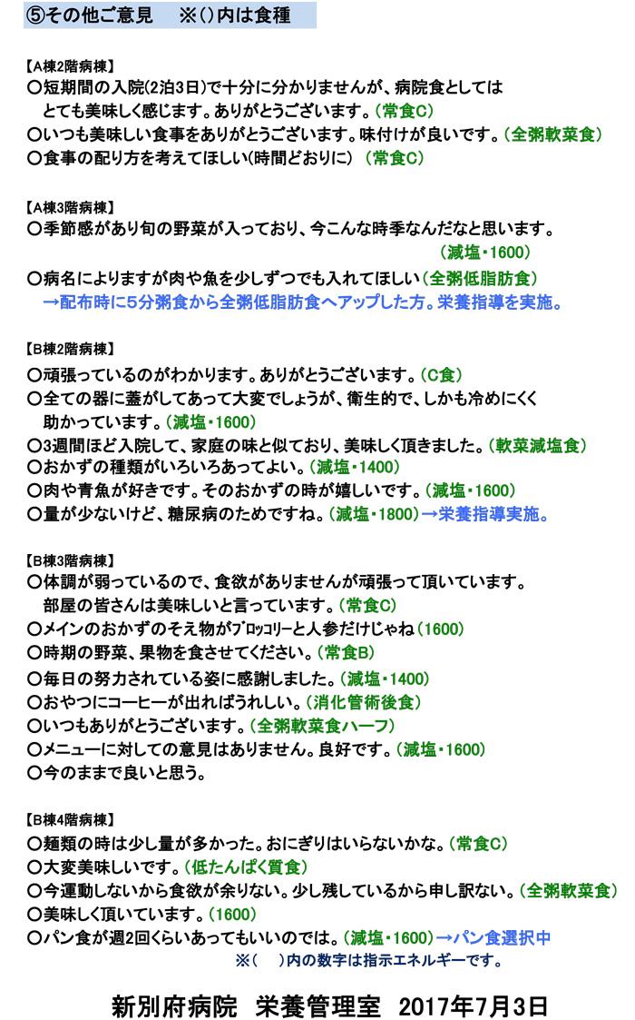 嗜好調査H2906②.jpg
