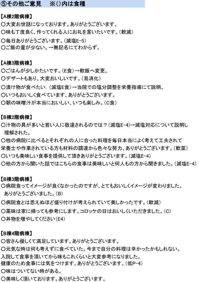 嗜好調査H3012②.jpg
