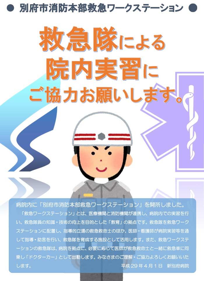救急ワークステーション.jpg