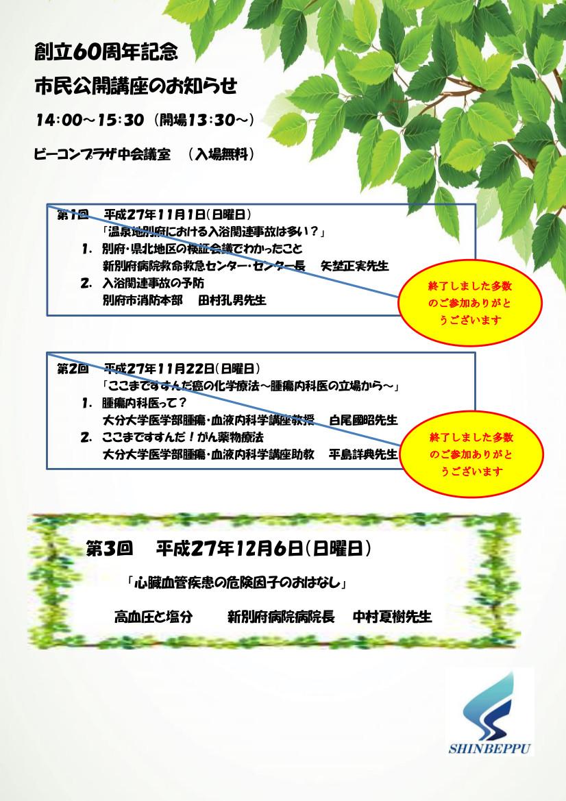 新別府病院創立60周年記念市民公開講座のお知らせ(H27.12.06).jpg