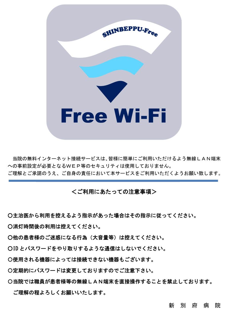 新別府病院FreeWi-Fi.jpg