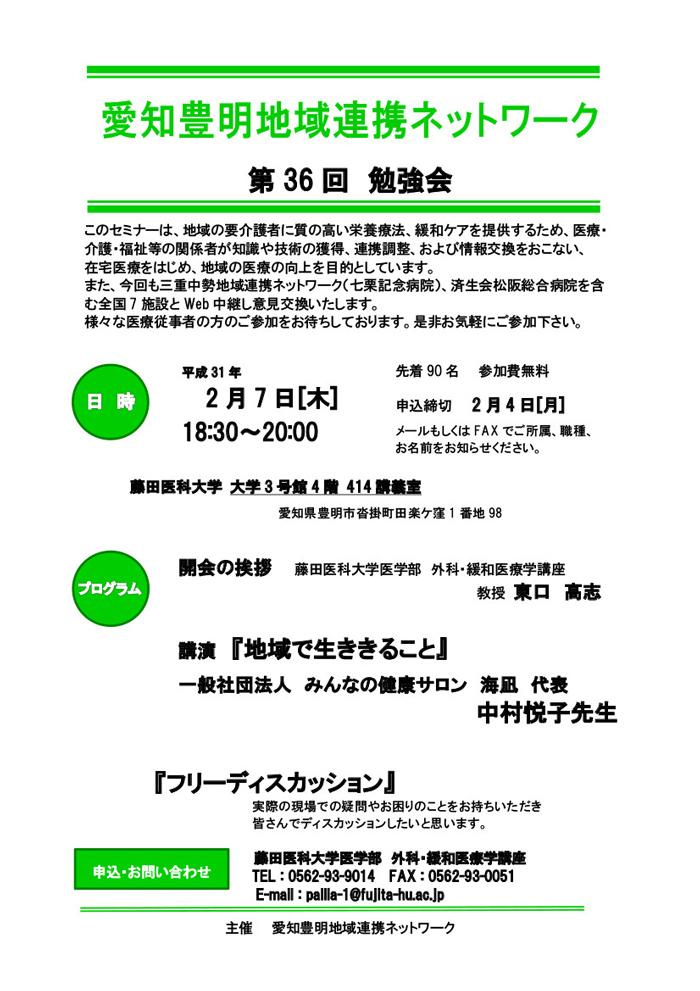 第36回地域勉強会のお知らせ.jpg