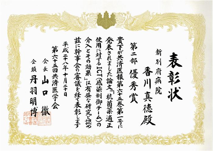 表彰状(香川真徳).jpg