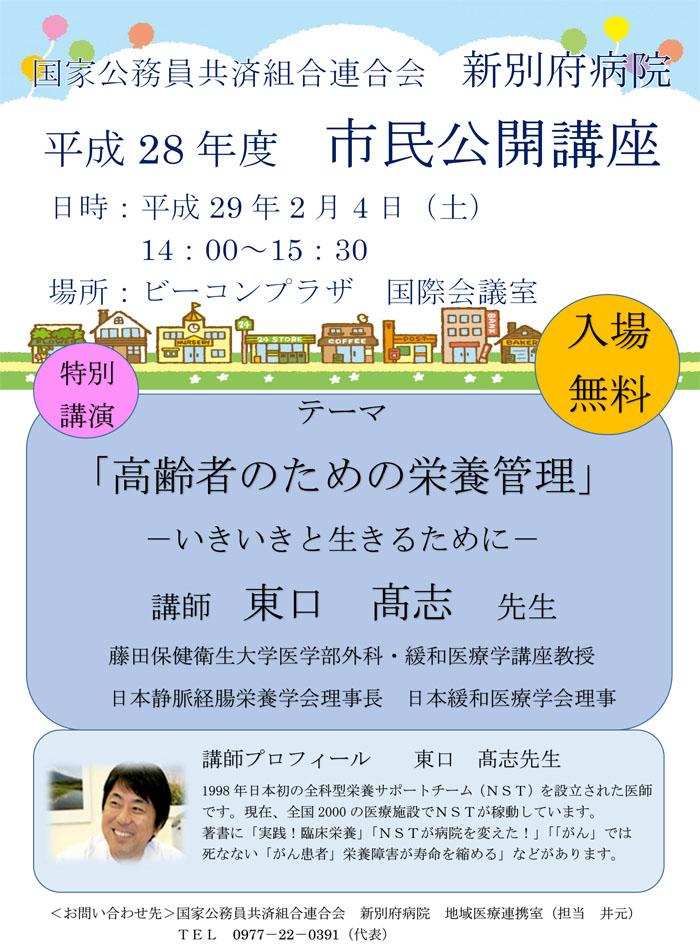 2月市民公開講座ポスター2.jpg