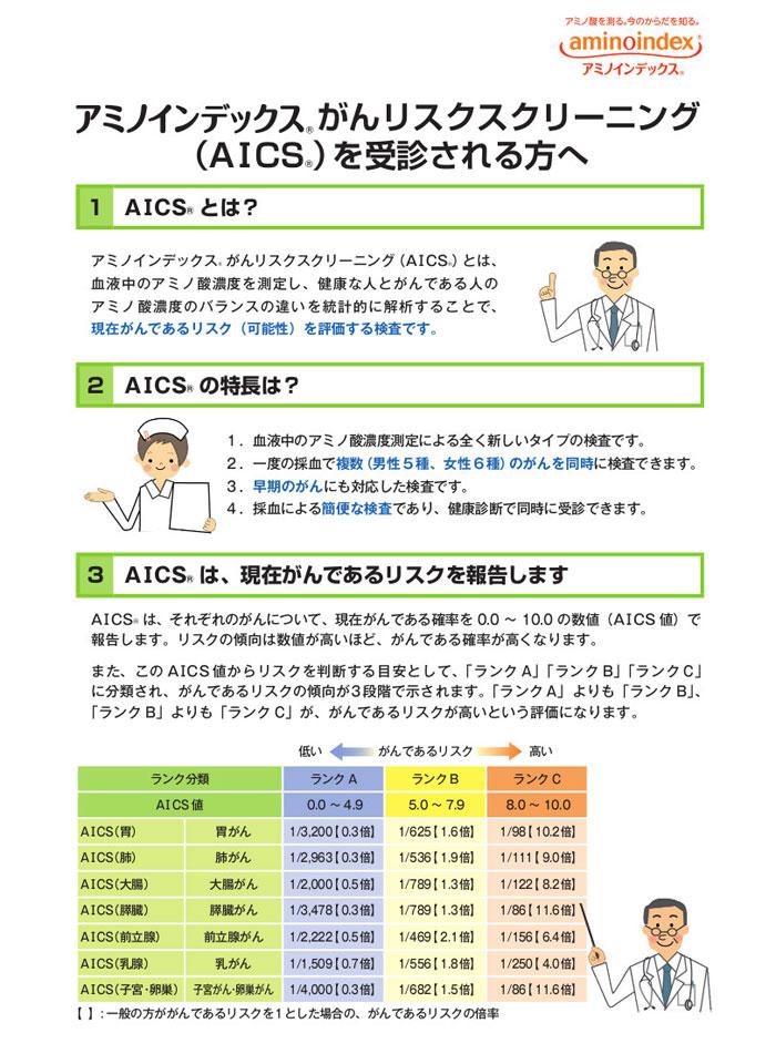 AICS受診者用①.jpg
