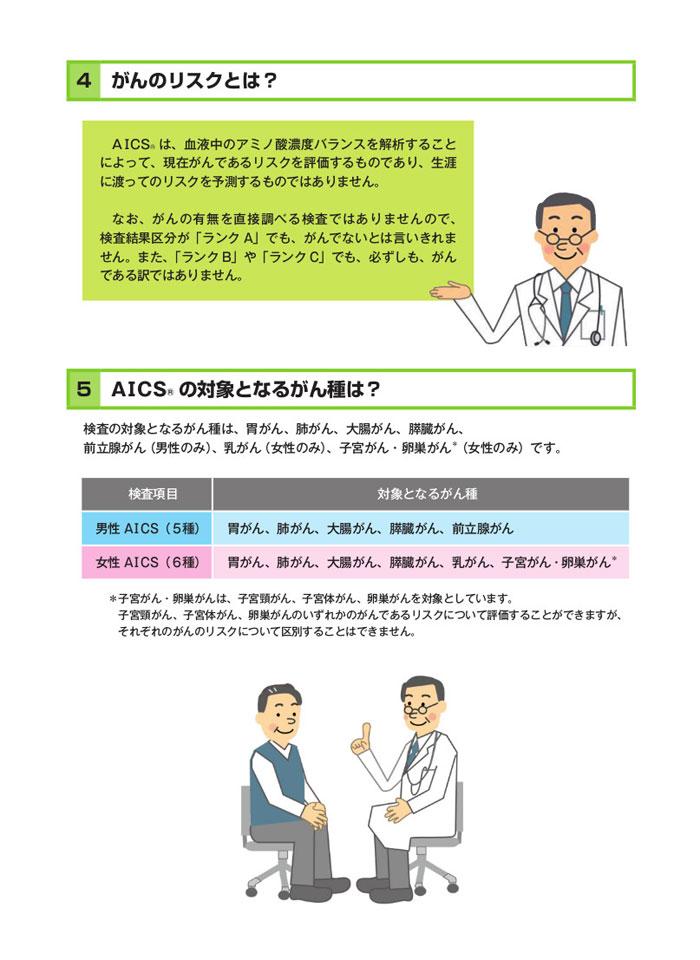 AICS受診者用②.jpg